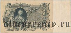 ГБСО, перфорация на 100 рублях 1910 года