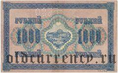 ГБСО, перфорация на 1000 рублей 1917 года