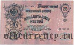 ГБСО, перфорация на 25 рублях 1909 года