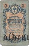 ГБСО, перфорация на 5 рублях 1909 года. Коншин