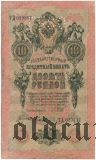 ГБСО, перфорация на 10 рублях 1909 года. Шипов/Гусев