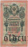 ГБСО, перфорация на 10 рублях 1909 года. Шипов/Богатырев