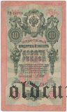 ГБСО, перфорация на 10 рублях 1909 года. Шипов/Родионов