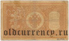 ГБСО, перфорация на 1 рубле 1898 года. Шипов/Морозов