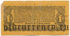 США, Swift & Company, 1 купон