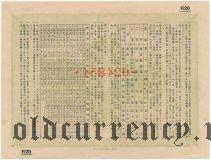 Япония, Ипотечный банк, облигация, 15 иен 1941 года