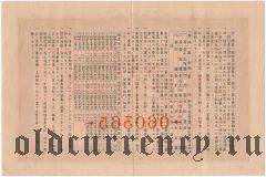 Япония, облигация, 15 иен 1938 года