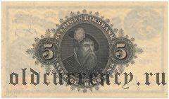 Швеция, 5 крон 1946 года