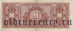 Германия, 100 марок 1944 года