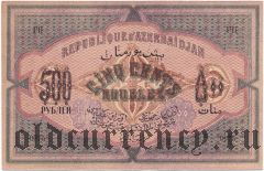Азербайджан, 500 рублей 1920 года. Серия: XXXX