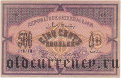 Азербайджан, 500 рублей 1920 года. Серия: XXXXI