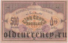 Азербайджан, 500 рублей 1920 года. Серия: LV