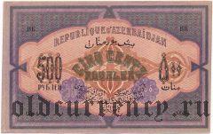 Азербайджан, 500 рублей 1920 года. Серия: XLVII