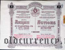 Болгария, акция 100 левов 1941 года