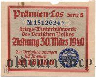 Германия, winterhilfswerk (зимняя помощь) лотерея 1940 года, серия: 3