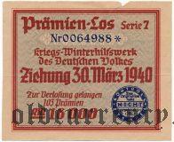 Германия, winterhilfswerk (зимняя помощь) лотерея 1940 года, серия: 7