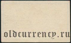 Германия, Merseburg, 5 пфеннингов 1916 года