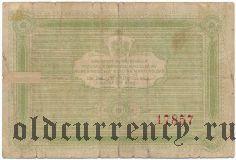 Кременец, Магистрат (польская оккупация), 3 марки 1920 года