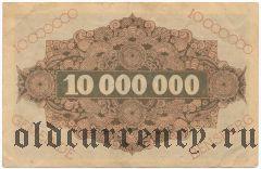 Bensberg (Бенсберг), 10.000.000 марок 1923 года