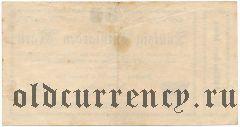 Фалькенбург (Falkenburg), 50.000.000.000 марок 1923 года