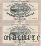 Ваучеры, 10.000 рублей 1992 года. 2 шт. одинаковые номера. Фальшивые