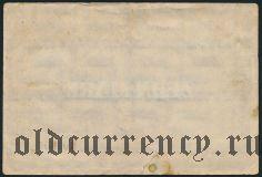 Германия, Merseburg, 10 марок 1916 года