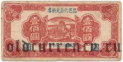 Китай, Чанъи ( Вэйфан, Шаньдун ), 100 юаней 1944 года