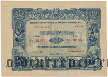 Болгария, облигация, 40 левов 1952 года