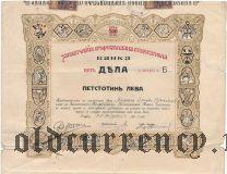 Болгария, облигация, 500 левов 1926 года