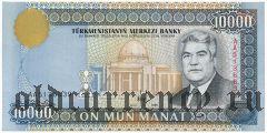 Туркменистан, 10.000 манат 1998 года
