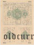 Япония, облигация 15 иен 1944 года