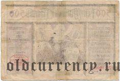 Оффенбург (Offenburg), 500 марок 1922 года