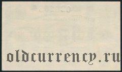 Германия, Holzminden, 1 пфеннинг 1916 года
