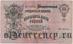 25 рублей 1909 года. Шипов/Овчинников