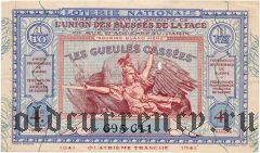 Франция, лотерейный билет 1941 года. 4 серия