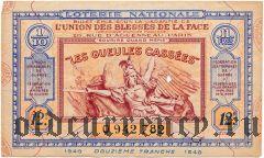 Франция, лотерейный билет 1940 года, 12 серия
