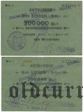 Либау (Liebau), 20 мрд. надпечатка на 200.000 марок 1923 года (2 шт. разный шрифт)