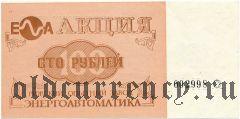 Рижский опытный завод Энергоавтоматика, 100 рублей