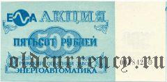 Рижский опытный завод Энергоавтоматика, 500 рублей