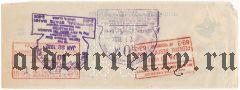 Литовская дипломатическая миссия в США, чек на 15 долларов 1932 года