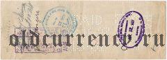 Литовская дипломатическая миссия в США, чек на 5 долларов 1927 года