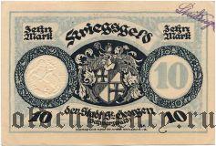 Санкт-Георген (St. Georgen), 10 марок 1918 года