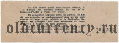 Франция, лотерейный билет 1944 года