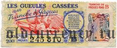 Франция, лотерейный билет 1949 года