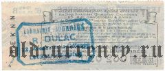 Франция, лотерейный билет 1949 года. Вып. 6