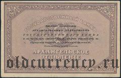 Архангельск, 25 рублей. Серия: Г