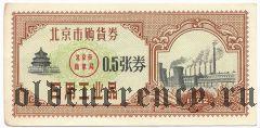 Китай, Пекин, ваучер на покупку товаров 0,5 купона 1962 года