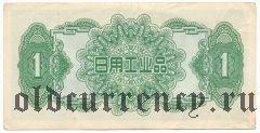 Китай, Пекин, ваучер на покупку товаров 1 купон 1975 года
