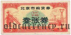 Китай, Пекин, ваучер на покупку товаров 3 купона 1971 года