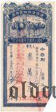 Китай, Аньхой, депозитный зерновой сертификат, 30.000 юаней 1954 года